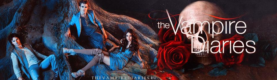 Скачать саундтреки к сериалу дневники вампира 3 сезон