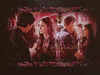 Смотреть онлайн Дневники вампира сезон 2, эпизод 2:Brave New World(ru)
