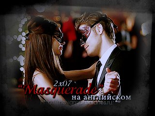 Watch on-line Vampire Diaries 2.07: Masquerade