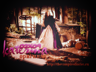 Watch on-line Vampire Diaries 2.09: Katerina