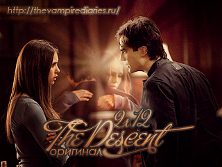Watch on-line Vampire Diaries 2.12: The Descent