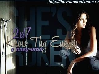 Смотреть онлайн Дневники вампира сезон 2, эпизод 17: Know Thy Enemy (ru)