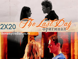 Watch on-line Vampire Diaries 2.20 The Last Day
