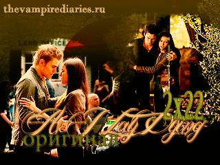 Watch on-line Vampire Diaries 2.22 As I Lay Dying