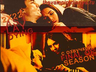 Смотреть онлайн Дневники вампира сезон 2, эпизод 22:As I Lay Dying (ru)