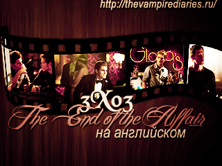 Watch on-line Vampire Diaries 3.03 The End of the Affair