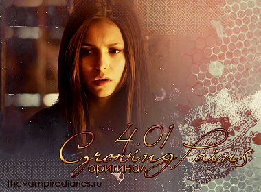 Watch on-line Vampire Diaries 4.01: Growing Pains