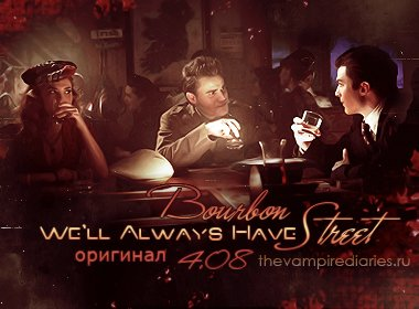 Watch on-line Vampire Diaries 4.08: We'll Always Have Bourbon Street