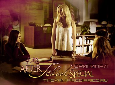 Watch on-line Vampire Diaries 4.10: After School Special