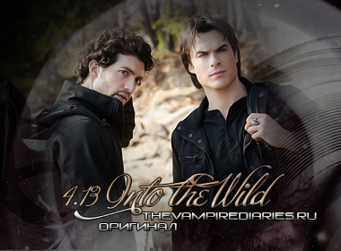 Watch on-line Vampire Diaries 4.13: Into the Wild