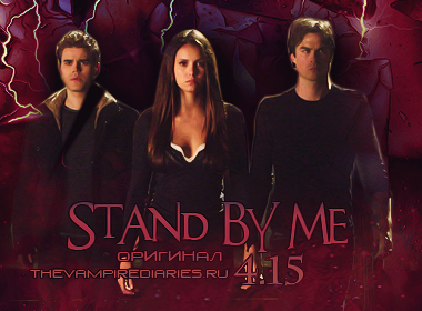 Watch on-line Vampire Diaries 4.15: Stand By Me