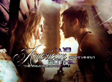 Watch on-line Vampire Diaries 4.18: American Gothic