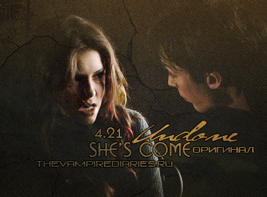 Watch on-line Vampire Diaries 4.21: She's Come Undone