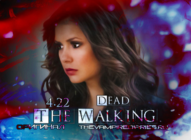 Watch on-line Vampire Diaries 4.22: The Walking Dead