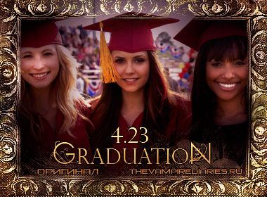 Watch on-line Vampire Diaries 4.23: Graduation