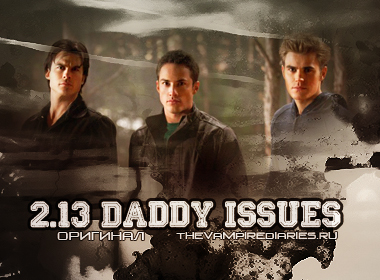 Watch on-line Vampire Diaries 2.13: Daddy Issues