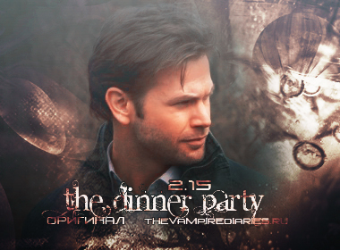 Watch on-line Vampire Diaries 2.15: The Dinner Party