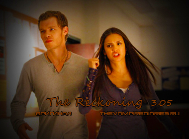 Watch on-line Vampire Diaries 3.05: The Reckoning