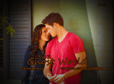 Watch on-line Vampire Diaries 3.07: Ghost World