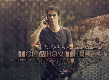 Watch on-line Vampire Diaries 5.04: For Whom The Bell Tolls