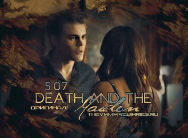 Watch on-line Vampire Diaries 5.07: Death and the Maiden