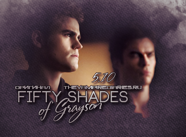 Watch on-line Vampire Diaries 5.10: Fifty Shades of Grayson