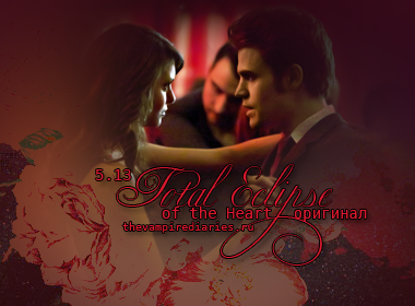 Watch on-line Vampire Diaries 5.13: Total Eclipse of the Heart