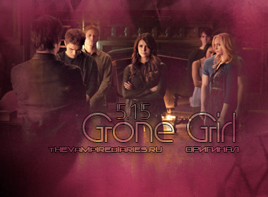 Watch on-line Vampire Diaries 5.15: Gone Girl