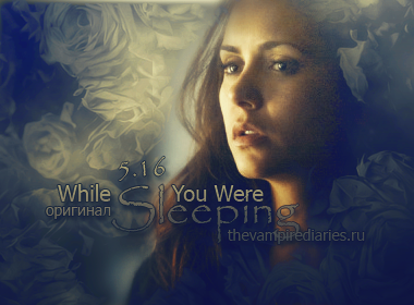 Watch on-line Vampire Diaries 5.16: While You Were Sleeping