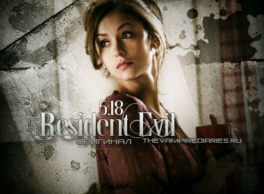 Watch on-line Vampire Diaries 5.18: Resident Evil