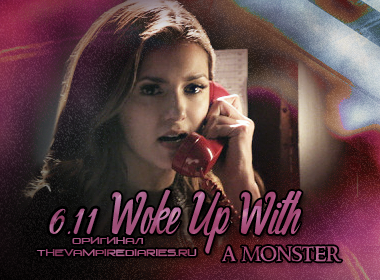 Watch on-line Vampire Diaries 6.11: Woke Up With a Monster