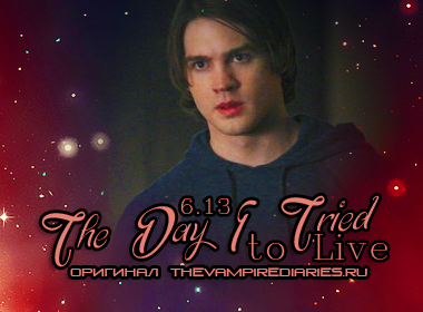 Watch on-line Vampire Diaries 6.13: The Day I Tried to Live