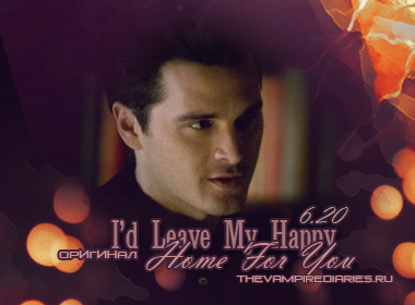 Watch on-line Vampire Diaries 6.20: I'd Leave My Happy Home For You