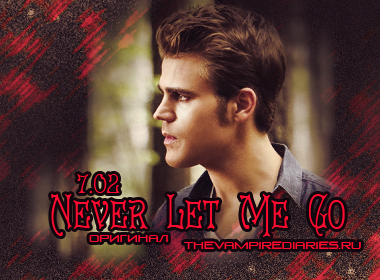 Watch on-line Vampire Diaries 7.02: Never Let Me Go