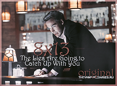 Watch on-line Vampire Diaries 8.13: The Lies Are Going to Catch Up With You